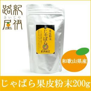 花粉症 じゃばら ジャバラ 柑橘 紀伊路屋 じゃばら果皮粉末 200g 和歌山県産|kenkou-otetsudai