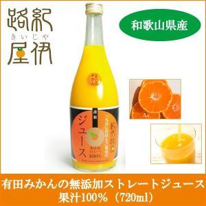 みかんジュース 紀伊路屋 有田みかんの無添加ストレートジュース 果汁100%(720ml) 産地直送|kenkou-otetsudai
