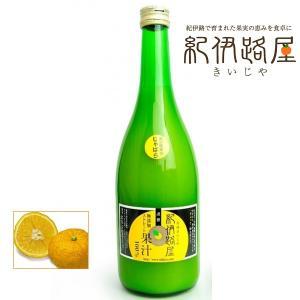じゃばら ジャバラ 果汁 柑橘 じゃばらジュース じゃばらドリンク 紀伊路屋 じゃばらの無添加ストレート果汁100% 720ml 和歌山県産 花粉症|kenkou-otetsudai