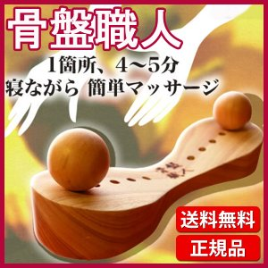 骨盤職人 手作りの指圧代用器具 送料無料