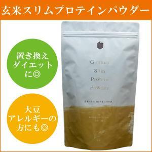 プロテイン 玄米 置き換えダイエット 美容 ダイエット 玄米スリムプロテインパウダー ミナト製薬|kenkou-otetsudai