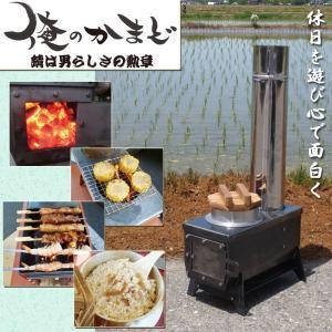 俺のかまど バーベキュー 焼肉 焼き鳥 炊飯 ソロキャンプ アウトドア 自宅 庭 家庭用 燃焼器具 ...