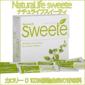 糖質制限 ダイエット 甘味料 カロリーゼロ 糖類ゼロ 植物由来 ナチュライフ スイーティ 2g×40包 100%植物由来 砂糖代替品|kenkou-otetsudai