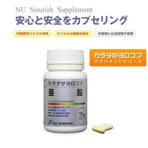 亜鉛 サプリメント カラダがヨロコブ亜鉛 ニューサイエンス|kenkou-otetsudai