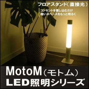 照明 ライト スタンドライト LED照明 フロアスタンド 直接光 MST02 オリンピア照明 送料無料|kenkou-otetsudai