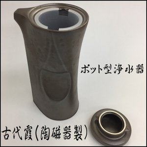 ポット型浄水器 イコー(色:ブラウン) 陶磁器タイプ 古代霞...