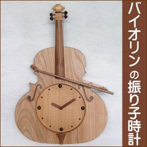 時計 振り子時計 バイオリン 木製 日本製 掛け時計 壁掛け時計 プレゼント 卒業祝い 入学祝い 新生活 ニレ 有限会社すぎ 送料無料|kenkou-otetsudai
