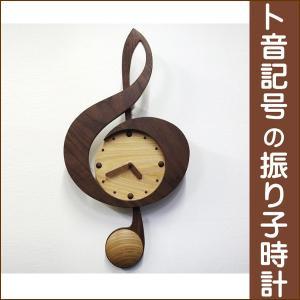 時計 振り子時計 ト音記号 木製 日本製 掛け時計 壁掛け時計 プレゼント 卒業祝い 入学祝い 新生活 新ト音記号振り子時計 有限会社すぎ 送料無料|kenkou-otetsudai