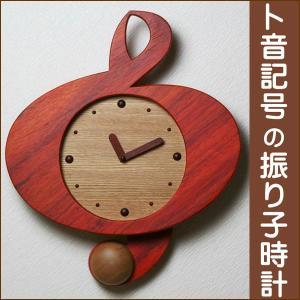 時計 振り子時計 ト音記号 木製 日本製 掛け時計 壁掛け時計 プレゼント 卒業祝い 入学祝い 新生活 パドック 有限会社すぎ 送料無料|kenkou-otetsudai