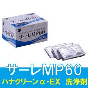 鼻洗浄 花粉症 鼻洗浄機器 洗浄剤 ハナクリーン洗浄剤 サーレMP60 3g×60包 ウイルス 風邪...