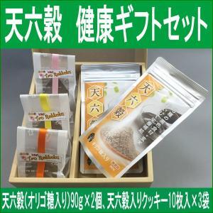 天六穀の健康ギフトセット 天六穀オリゴ糖入り90g×2個 天六穀入りクッキー10枚入×3袋のギフトセット バランス栄養 栄養調整食品|kenkou-otetsudai