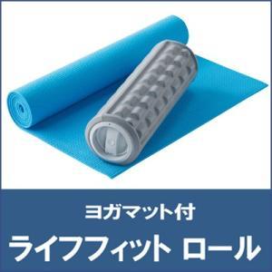 ダイエット エクササイズ フィットネス ライフフィットロール LF61 ヨガマット付|kenkou-otetsudai