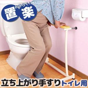 介護用品 手すり トイレ 立ち上がり補助 介護用 置楽 おきらく 立ち上がり手すり 補助用手すり トイレ用 送料無料|kenkou-otetsudai