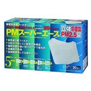 0.1ミクロンの微粒子をカットするので、風邪やインフルエンザ予防はもちろん、花粉や今話題のPM2.5...