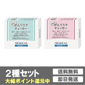 男女セットガンリスクチェッカー【デメカル血液検査キット】正規販売店