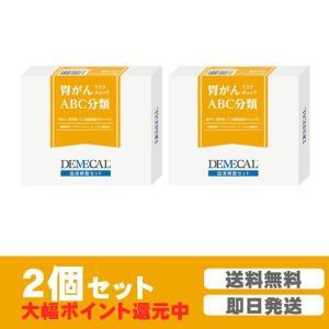 胃がんリスクチェック(ABC分類)2個セット【デメカル血液検査キット】正規販売店|kenkou-senka