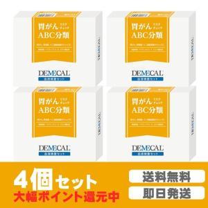 胃がんリスクチェック(ABC分類)4個セット【デメカル血液検査キット】正規販売店|kenkou-senka