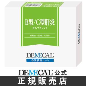 B型C型肝炎セルフチェック【デメカル血液検査キット】正規販売店|kenkou-senka