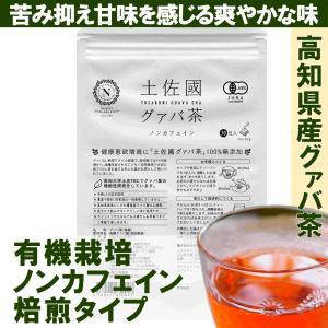 土佐國グァバ茶(30包入)高知県産有機栽培グァバ使用 ノンカフェイン|kenkou-senka