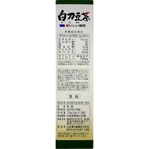 山本漢方製薬(株) [3個セット]白刀豆茶(な...の詳細画像1