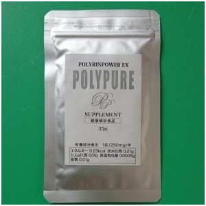 ポリピュア ポリリンパワーEX  35粒  (亜鉛 ノコギリヤシ サプリ )  賞味期限 2020年...
