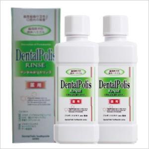 デンタルポリスリンス (300ml)  2本セット<倉庫からの発送・他商品との同梱不可>|kenkoubijin