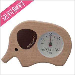 モコモ 置き温湿度計 「ぞう」 MM033-TN kenkoubijin