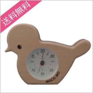 モコモ 置き温湿度計 「ことり」 MM034-TN kenkoubijin