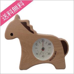 モコモ 置き温湿度計 「うま」 MM036-TN kenkoubijin