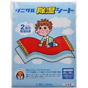 ダニサル除湿シート ワイドサイズ 60cm×90cm kenkoubijin