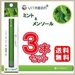 ビタボンVITABON(3本セット・ミント&メ...の関連商品8