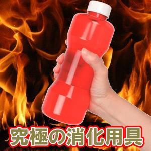 ラクシーシンプル(投てき型消火用具) kenkoubijin