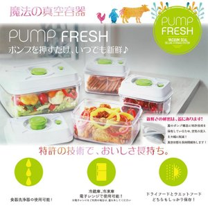 真空容器PUMP FRESH VACUMM SEAL ポンプフレッシュ (特許商品)魔法の真空容器|kenkoubijin