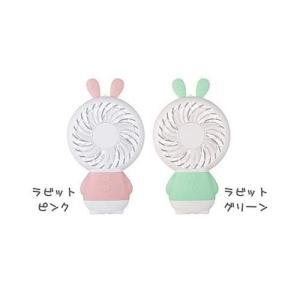 ラビットライトハンディファン ミニ扇風機 ピンク/グリーン|kenkoubijin