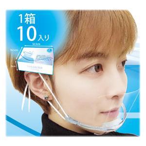 【1箱(10枚入り)】SARARITO サラリトプラスチックマスク RS-L1370 kenkoubijin