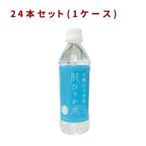 【24本(1ケース)セット】天然シリカ水 肌ぴりか 500ml コニサーオイル JAN:4525684000017|kenkoubijin