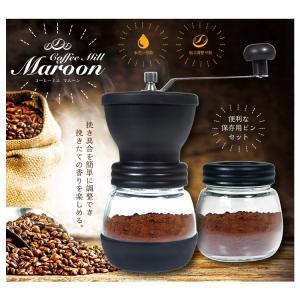 コーヒーミル マルーン HAC2721|kenkoubijin