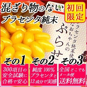 プラセンタ サプリ初回限定 35億mg突破! 純末エキス10...
