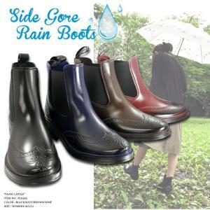 サイドゴアブーツ 防水 レインブーツ ショートブーツ ウイングチップ レディース 雨 長靴 121|kenkoudoudesuka