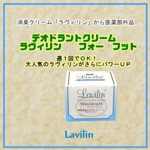 ラヴィリン フォー フット | 医薬部外品 デオドラントクリーム足用 持続力で選ぶならラヴィリン 足の臭いを元からシャットアウト お風呂に入っても効果が持続|kenkoufarm