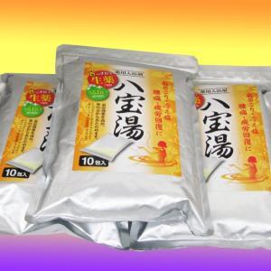 漢方入浴剤 八宝湯 カモミールの香り 3個セット:医薬部外品...