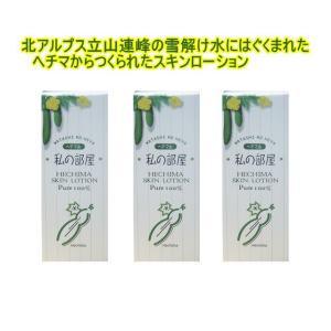 ヘチマ水 3個セット オーシマスキンローション 送料無料 化粧品 天然100% お肌の柔軟化粧水に ...