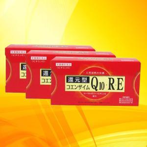 還元型コエンザイムQ10・ R・E  3粒 ×30袋 3個セ...