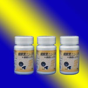 発酵黒ニンニク+卵黄レシチン 3個セット 発酵黒にんにく 卵...