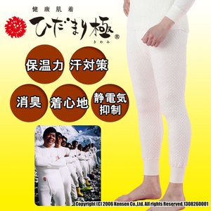 健繊 ひだまり健康肌着 極 (きわみ) 紳士ズボン下 オフホワイト  防寒肌着 あったか肌着 メンズインナー