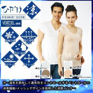 ひだまり 涼(すずみ) 紳士Vネックシャツ|kenkouhadagi