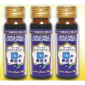 瞳の救世主 3箱 30本 送料無料|kenkouichizu