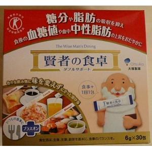 【正規品】特定保健用食品 賢者の食卓 ダブルサポート6g×30包  【大塚製薬】