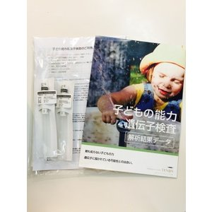 (株)DNA Factor 遺伝子検査キット <学習&身体能...