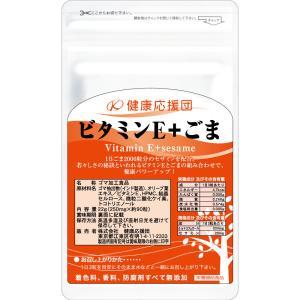 ビタミンE+ごま サプリ 1袋 30日分 1ヵ月分 メール便限定送料無料